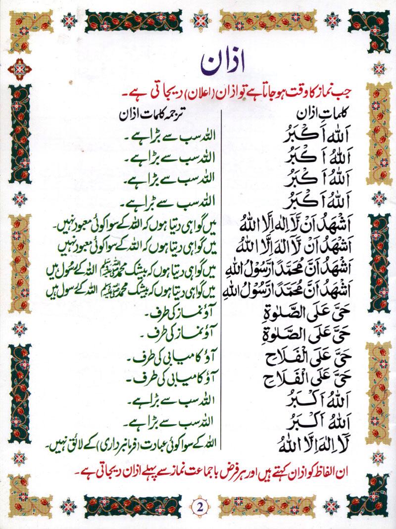 AZAN WITH URDU TRANSLATION ~ ISLAMIC