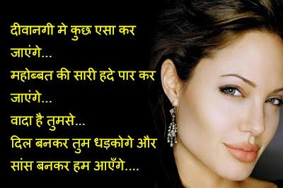 love status in Hindi for boyfriend Shayari