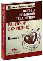 Амонашвили Ш.А. Основы гуманной педагогики. Кн. 9. Разговор с сердцем