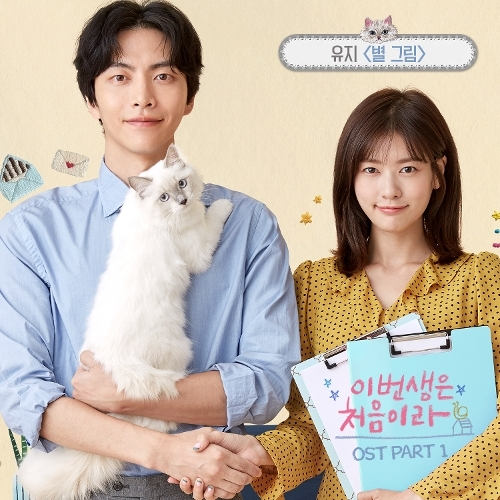 Donwload Lagu Jennie Solo: Because This Is My First Life OST