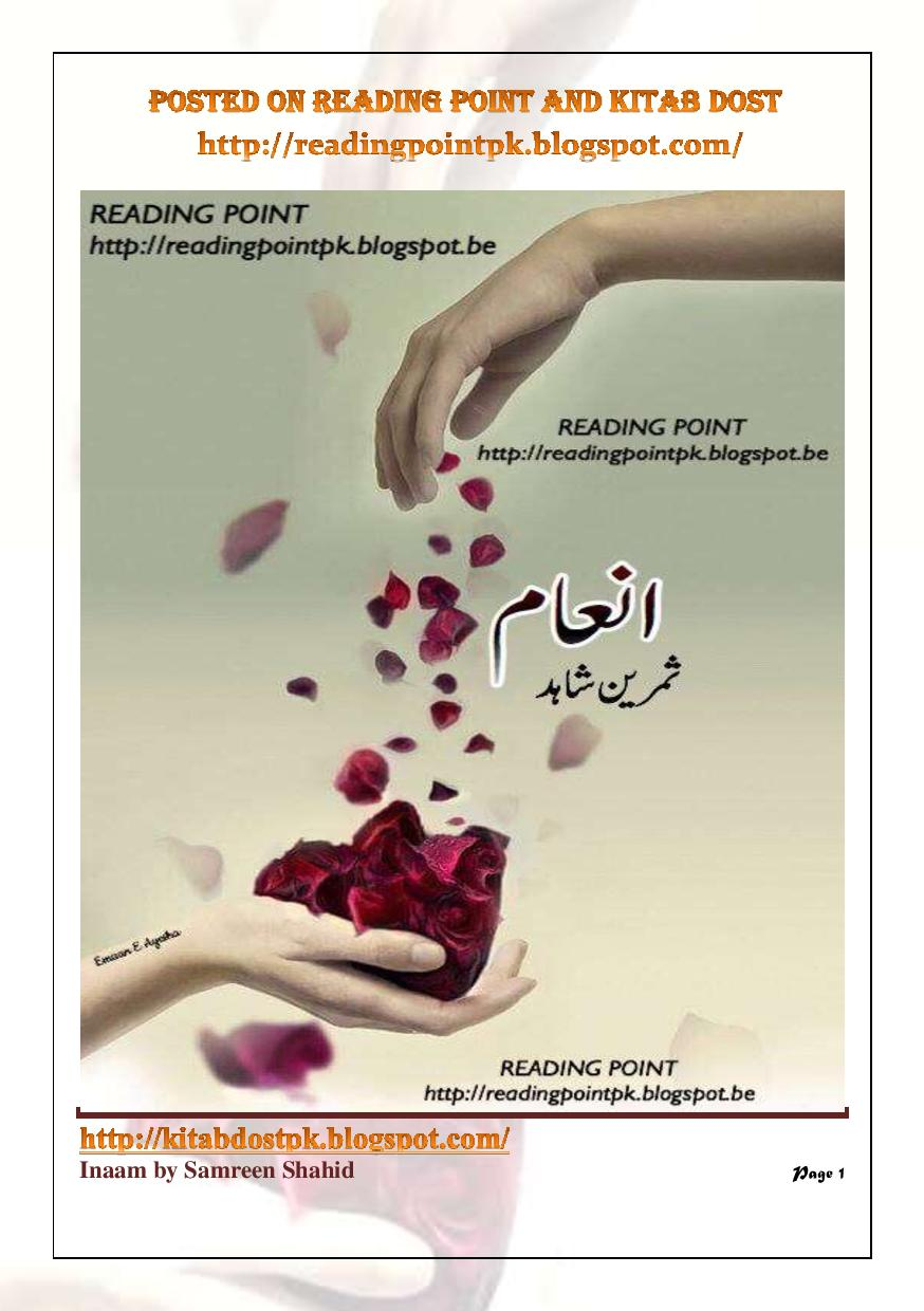 Inaam By Samreen Shahid Forced Marriage Rude Hero Novel | Read