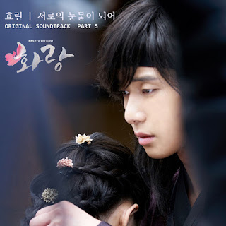 Chord : Hyolyn (Sistar) – Our Tears (OST. Hwarang)
