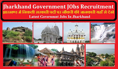 Jharkhand Govt Jobs, Latest & Upcoming Government Jobs In Jharkhand, Recruitment In Jharkhand
