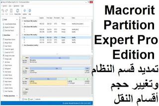 Macrorit Partition Expert Pro Edition تمديد قسم النظام وتغيير حجم أقسام النقل
