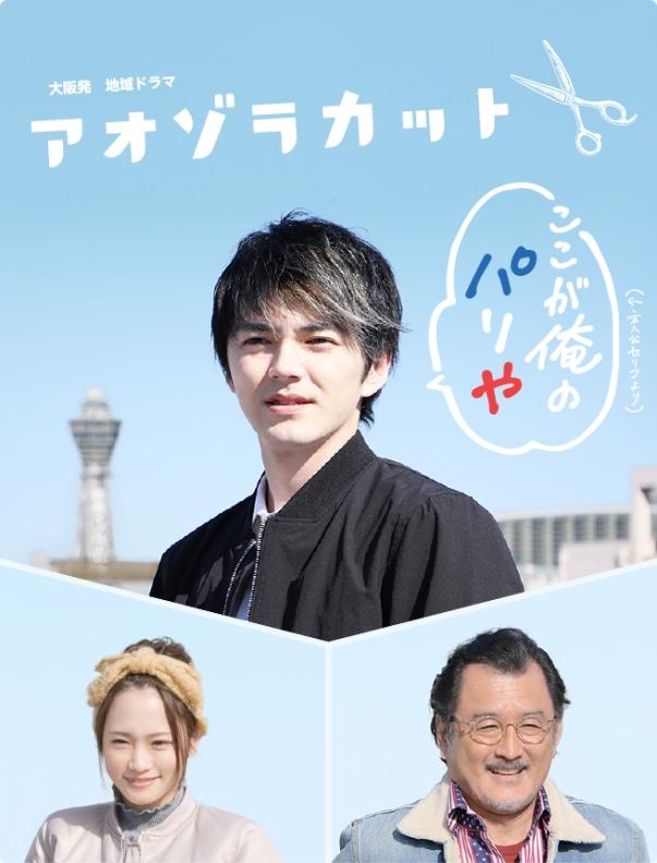 Sinopsis Aozora Cut / Aozorakatto (2017) - Film TV Jepang
