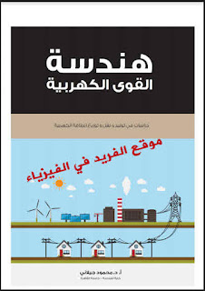 تحميل كتاب هندسة القوى الكهربائية pdf . أ.د. محمود جيلاني