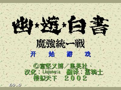 【MD】幽遊白書:魔強統一戰中文版+角色招式表!