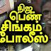 TN Female police proud