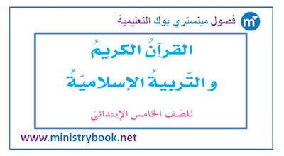 كتاب التربية الاسلامية للصف الخامس الابتدائي 2018-2019-2020-2021