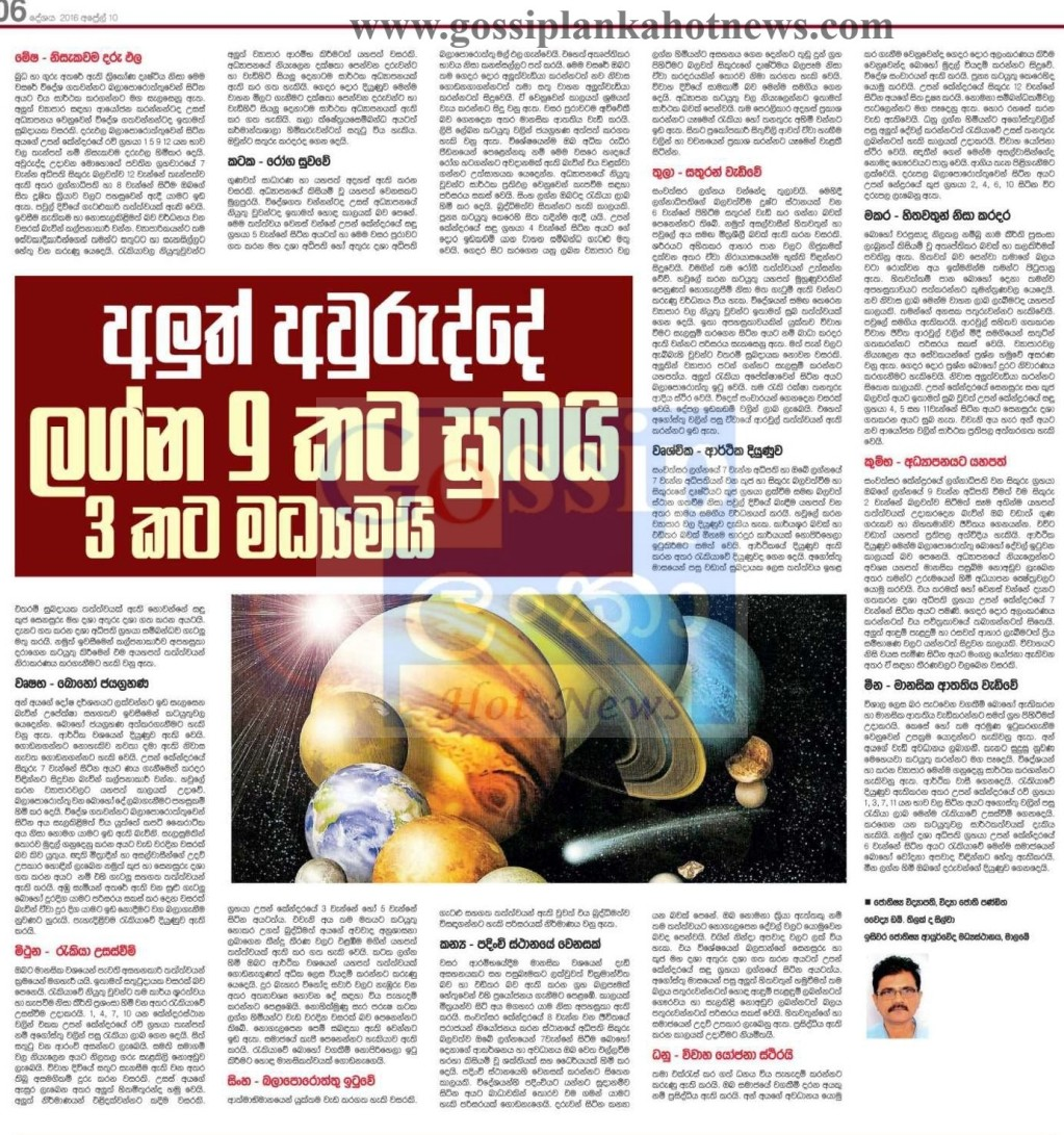 Sinhala New Year Deshaya Newspaper Lagna palapala 2016