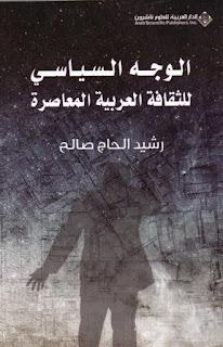 حمل كتاب الوجه السياسي للثقافة العربية المعاصرة - رشيد الحاج صالح