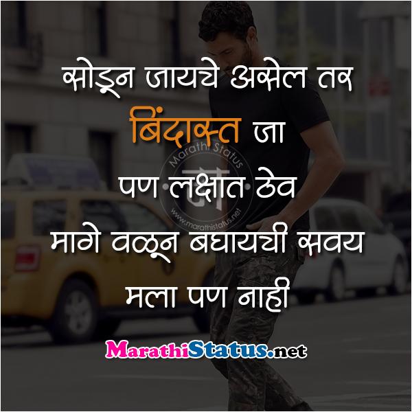 Marathi Attitude Status Images » 1