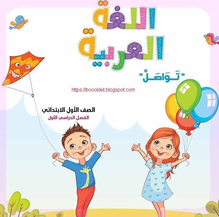 كتاب اللغة العربية للصف الأول الابتدائى ترم اول 2020