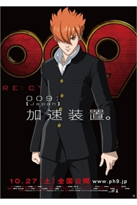 Truyện tranh 009 RE - CYBORG