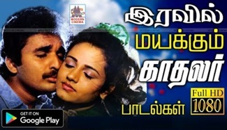 Night melodies tamil songs