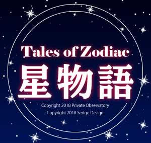 星座の描き方