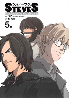 [Manga] スティーブズ STEVES 第01 05巻, manga, download, free