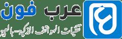 عرب فون - للهواتف الذكية