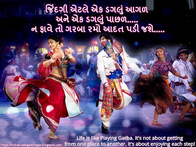 Gujarati Navratri Quotes   Gujarati Navratri Status