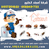 شركة مكافحة حشرات ورش مبيدات بالمدينة المنورة 0568451723