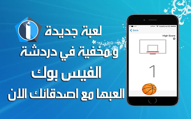طريقة اضهار لعبة كرة السلة المُتاحة الآن على فيس بوك ماسنجر