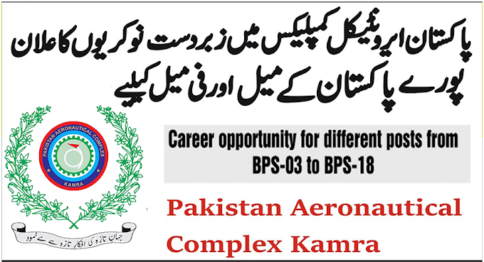 Pakistan Aeronautical Complex (PAC) Jobs 2019 for Technical & Non-Technical Posts (Multiple Categories)