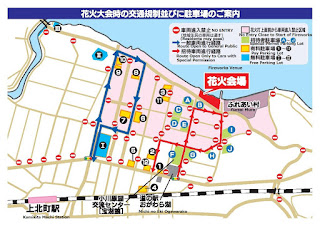Tohoku Town Lake Festival 2016 Fireworks Road Closures & Parking Map 平成28年東北町湖水まつり花火大会の時の交通制限並びに駐車場のご案内