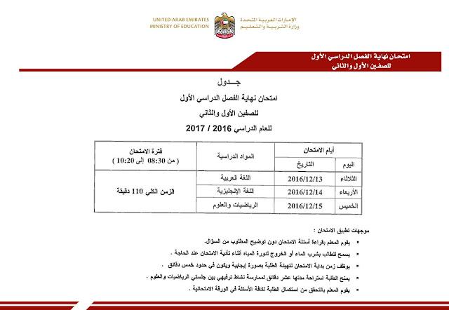 امتحان نهاية الفصل الأول 2017