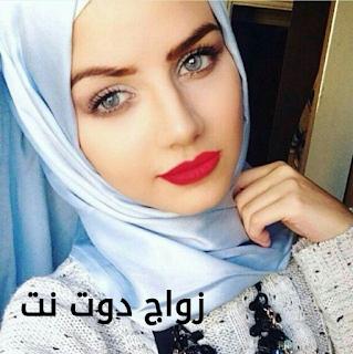 صور بنات محجبه تطلب الزواج الفوري