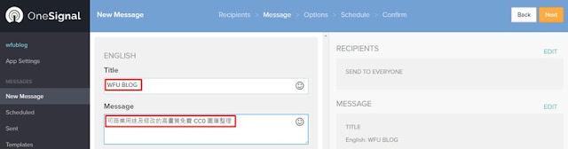 onesignal-web-push-notification-8-讓 Blogger 網站可以向訂閱者發佈通知﹍OneSignal 網頁推播訊息外掛