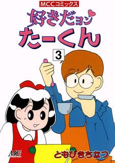 [ともびきちなつ] 好きだヨン たーくん 第01-03巻