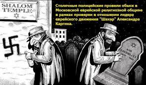 В офисе Московской еврейской общины нашли антисемитскую литературу