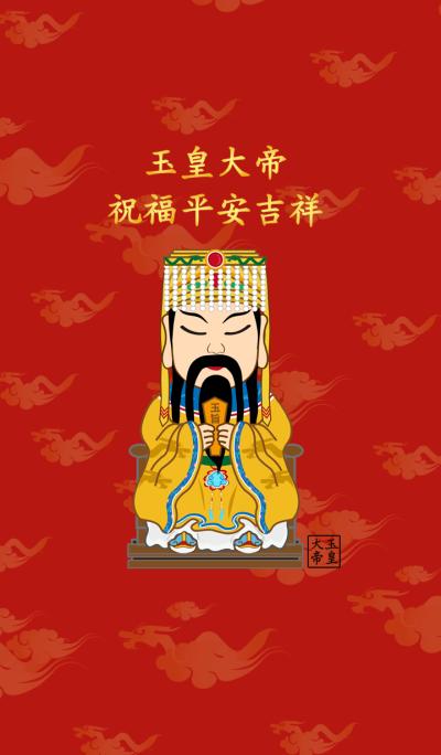 옥 제국 - 평화 길조