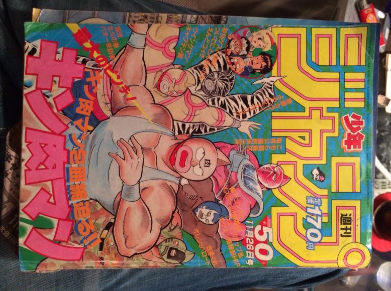 Weekly Shonen Jump 50