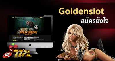Goldenslot สมัคร