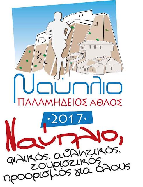 """26 Νοεμβρίου 2017 ο """"Παλαμήδειος Άθλος"""" στο Ναύπλιο (βίντεο - εγγραφές)"""