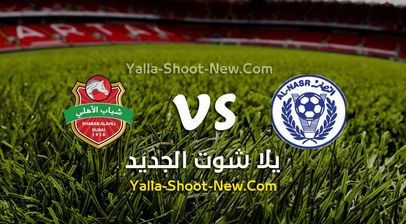 مباراة النصر وشباب الأهلي