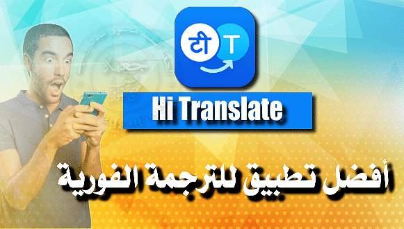 تحميل أفضل تطبيق للترجمة الفورية   Hi Translate لهواتف الأندرويد