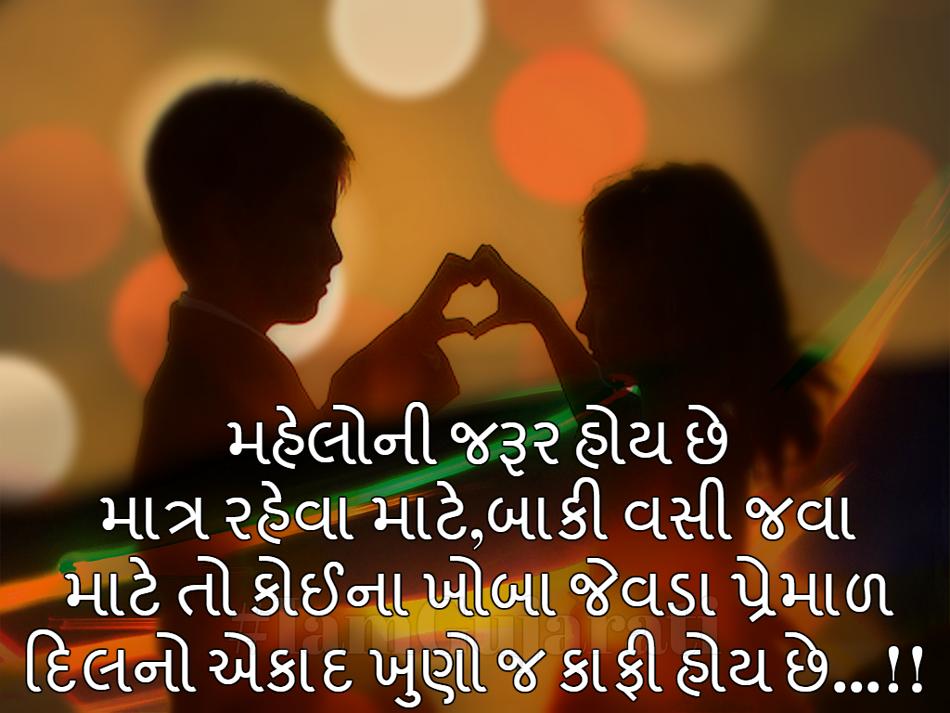 Pentium Gujarati Suvichar Love Mature Love Best Gujarati Status