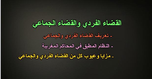 القضاء الفردي والقضاء الجماعي : تعريفهما - النظام المطبق في المحاكم المغربية - مزايا وعيوب كل منهما