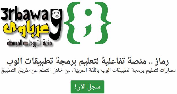 رماز .. منصة لتعلّم البرمجة بالعربية
