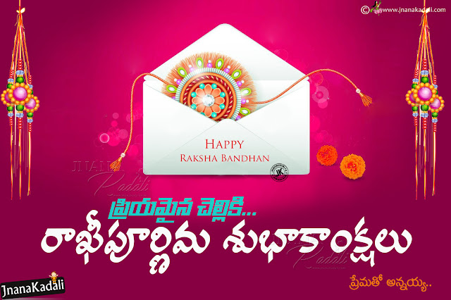 telugu quotes, rakshabandhan quotes in telugu, rakhi advanced greetings, rakshabandhan greetings for sister in telugu