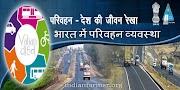 परिवहन - परिवहन व्यवस्था, परिवहन की विधि, भारत में परिवहन व्यवस्था