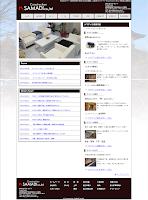 サマデイホームページ