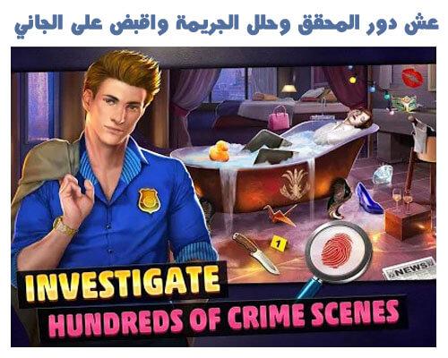 لعبة قضية جنائية انقاذ العالم Criminal Case Save the World