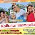 Kolkatar Rasogolla Song Lyrics - Dev, Koel, Rukmini | Cockpit (2017)