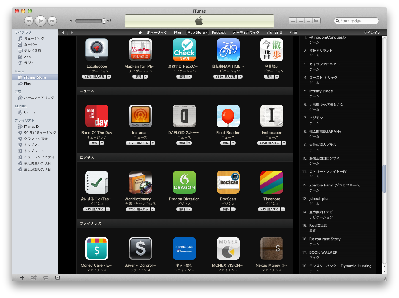 timenote win app store rewind 2011  apple u2019s award for annual top selling ios apps