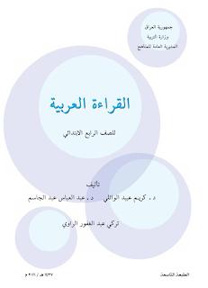 كتاب القراءة للصف الرابع الأبتدائي المنهج الجديد 2017