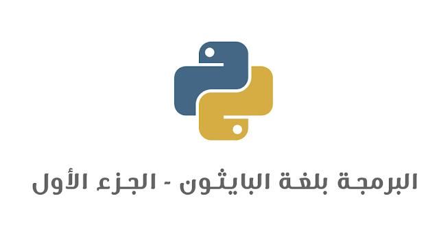 كتاب البرمجة بلغة بايثون - الجزء الاول