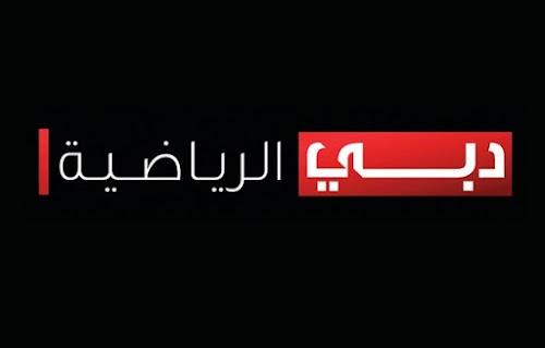 مشاهدة قناة دبى الرياضية 1 بث مباشر dubai sport 1